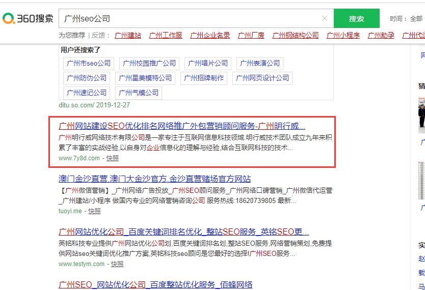 广州seo公司